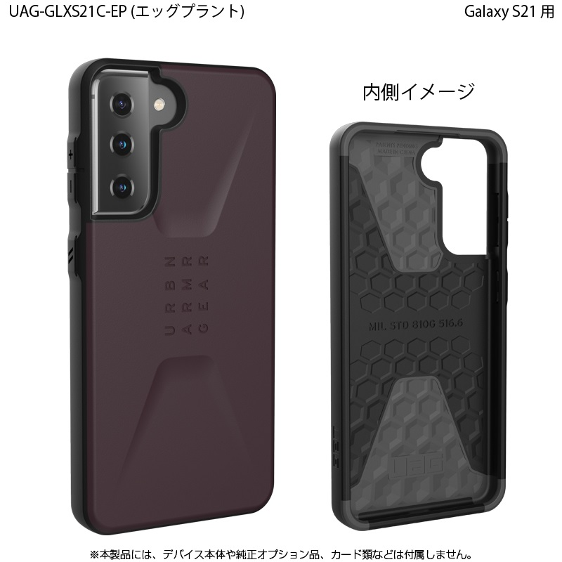 UAG Galaxy S21用 CIVILIANケース ソリッドデザイン 全5色 耐衝撃 UAG-GLXS21Cシリーズ