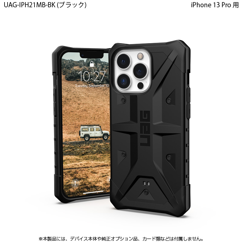 UAG iPhone 13 Pro 用ケース PATHFINDER スタンダード 全5色 耐衝撃 UAG-IPH21MBシリーズ 6.1インチ