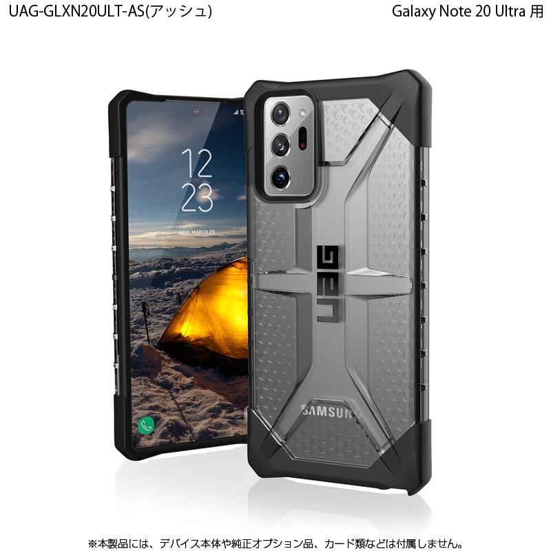 UAG Galaxy Note20 Ultra用 PLASMAケース クリアカラー 全2色 耐衝撃 UAG-GLXN20ULTシリーズ