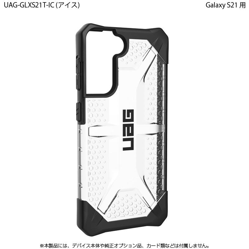 (在庫限り)UAG Galaxy S21用 PLASMAケース クリアカラー 全3色 耐衝撃 UAG-GLXS21Tシリーズ