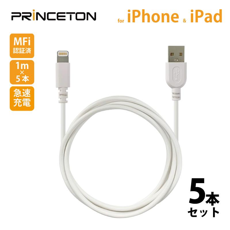 (在庫限り)MFi認証済み Lightning to USBケーブル 1m iOSデバイス用同期・充電用ケーブル 5本セット PSA-LTC1X5