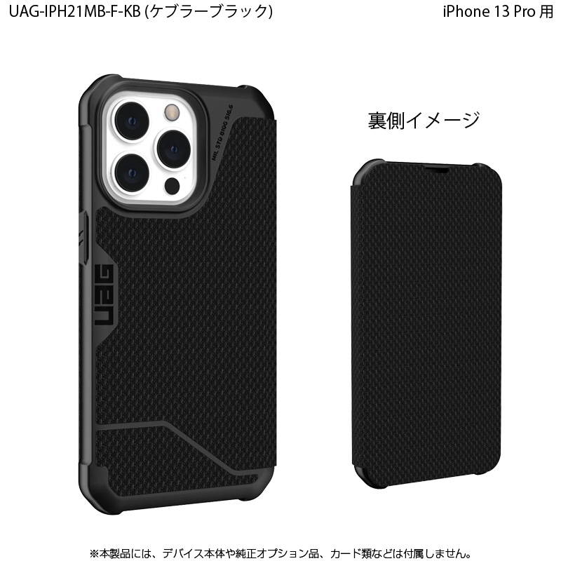 UAG iPhone 13 Pro 用ケース METROPOLIS ケブラーブラック 耐衝撃 UAG-IPH21MB-F-KB 6.1インチ