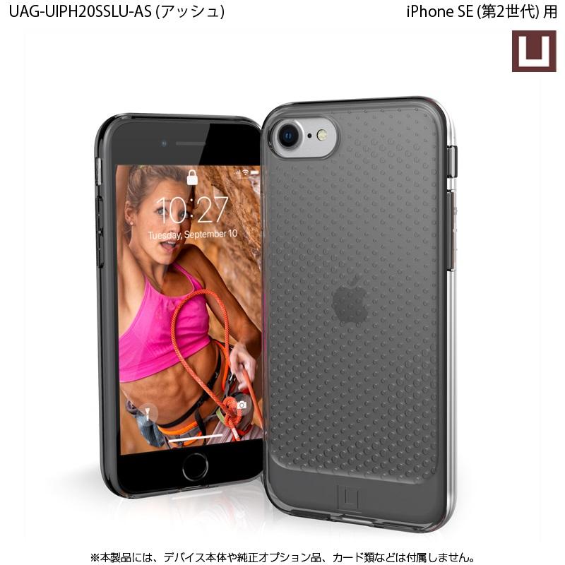 U by UAG iPhone SE (第2世代)用 LUCENTケース 全4色 耐衝撃 UAG-UIPH20SSLUシリーズ