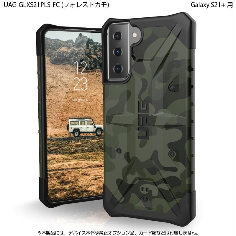 UAG Galaxy S21+用 PATHFINDER SEケース スタンダード カモフラージュ柄 全2色 耐衝撃 UAG-GLXS21PLSシリーズ
