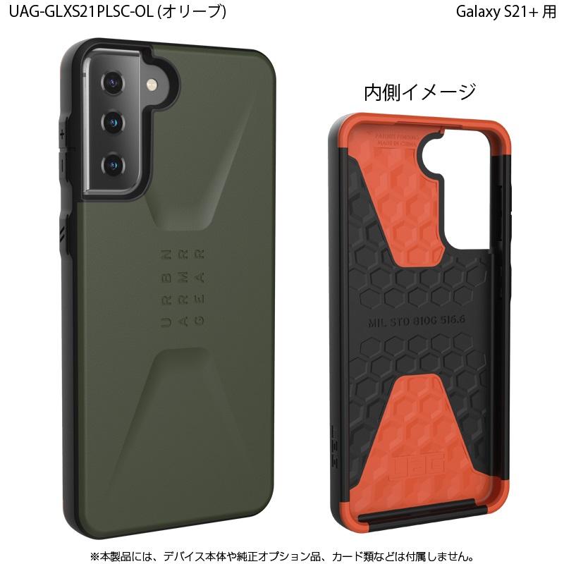 UAG Galaxy S21+用 CIVILIANケース ソリッドデザイン 全5色 耐衝撃 UAG-GLXS21PLSCシリーズ