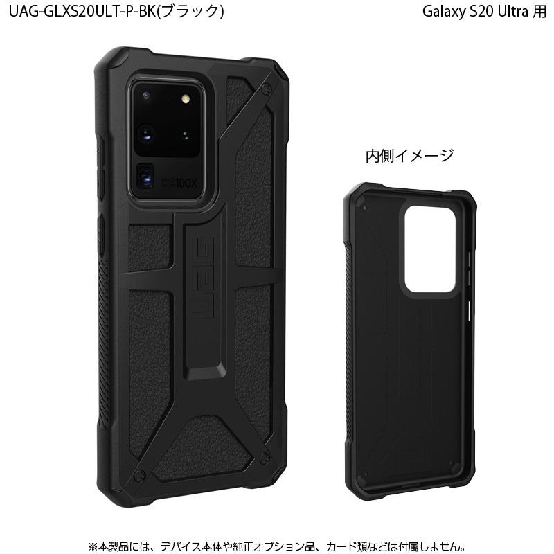 UAG Galaxy S20 Ultra用 MONARCHケース(プレミアム構造) 全3色 耐衝撃 UAG-GLXS20ULT-P-シリーズ