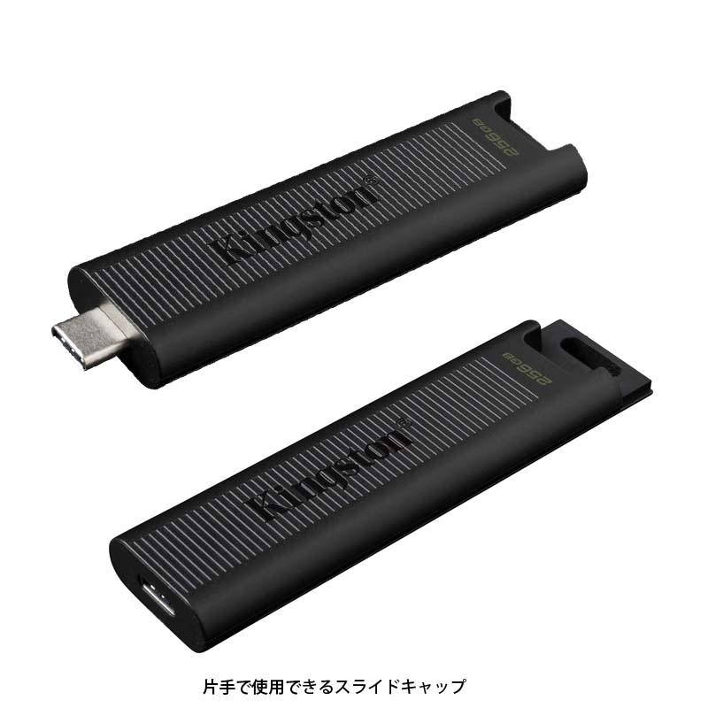 【メーカー取り寄せ】キングストン 外付けSSD 256GB DataTraveler Maxシリーズ  USB 3.2 Gen 2 Type-C DTMAX/256GB