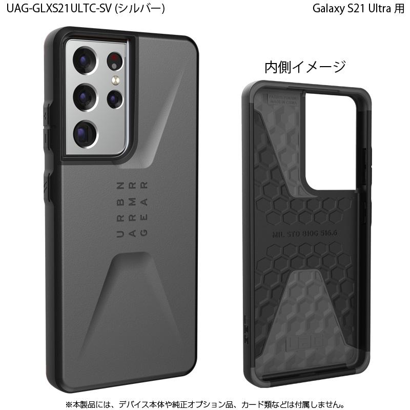 (在庫限り)UAG Galaxy S21 Ultra用 CIVILIANケース ソリッドデザイン 全5色 耐衝撃 UAG-GLXS21ULTCシリーズ