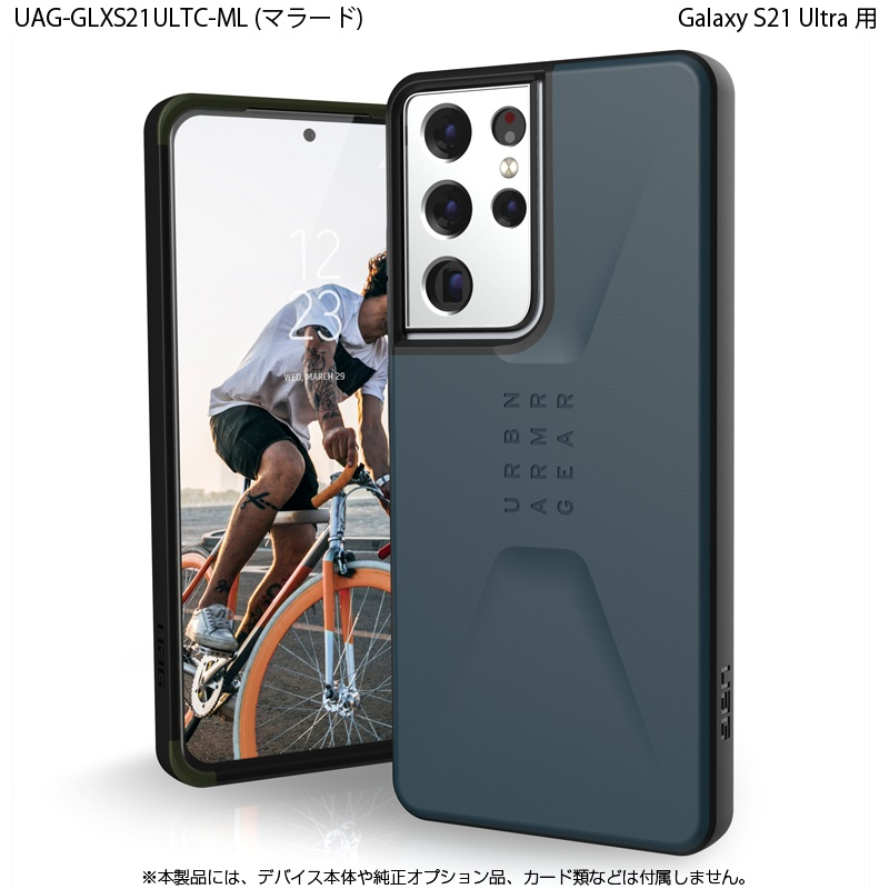 UAG Galaxy S21 Ultra用 CIVILIANケース ソリッドデザイン 全5色 耐衝撃 UAG-GLXS21ULTCシリーズ