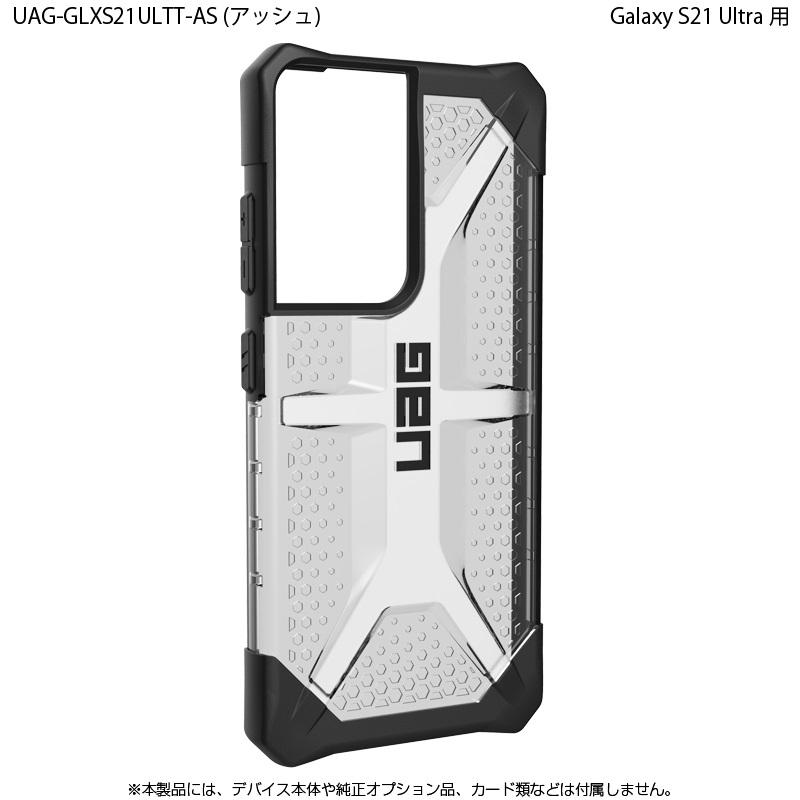 (在庫限り)UAG Galaxy S21 Ultra用 PLASMAケース クリアカラー 全3色 耐衝撃 UAG-GLXS21ULTTシリーズ