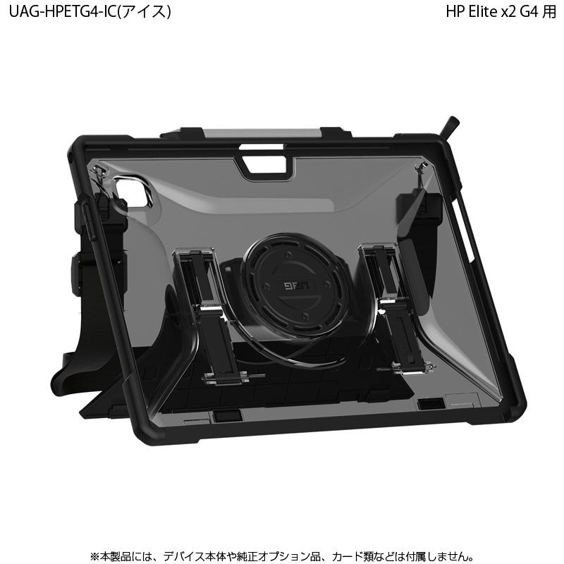 (在庫限り)UAG HP Elite x2 G4用 PLASMAケース アイス(クリアカラー) 耐衝撃 UAG-HPETG4-IC