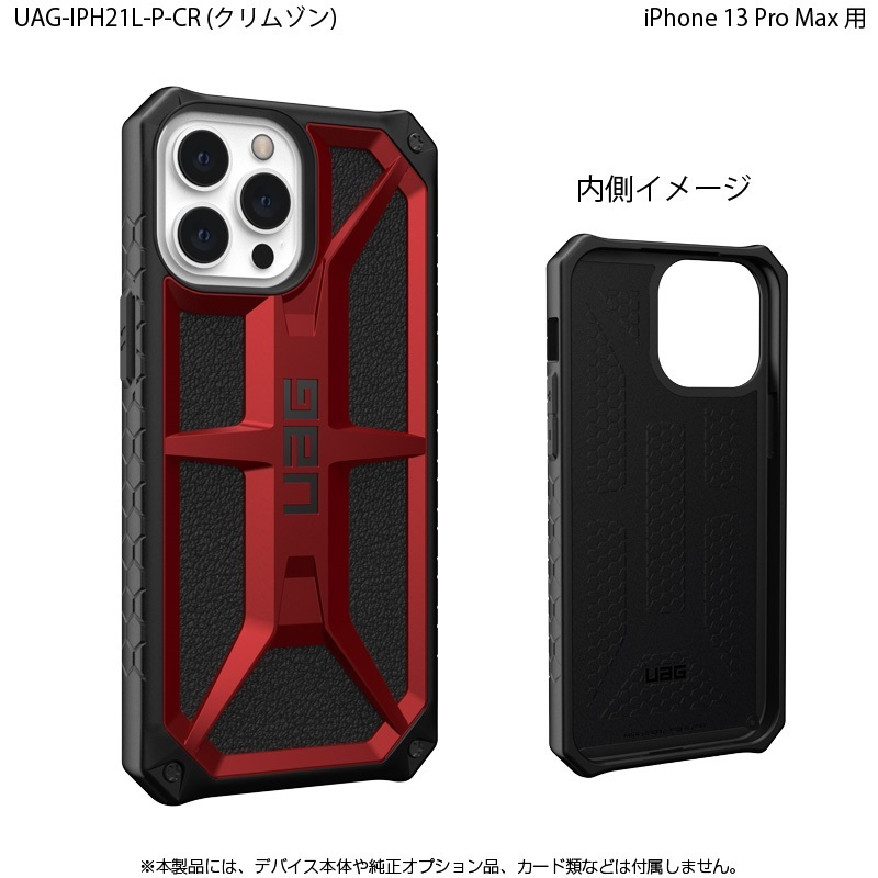 UAG iPhone 13 Pro Max 用ケース MONARCH プレミアム 全4色 耐衝撃 UAG-IPH21L-Pシリーズ 6.7インチ
