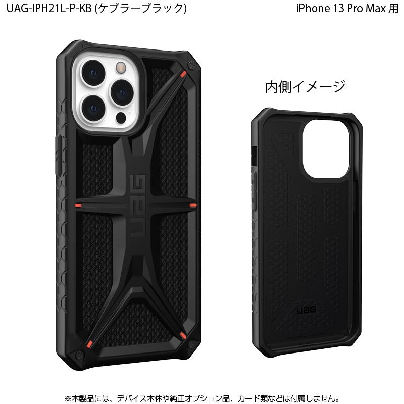 UAG iPhone 13 Pro Max 用ケース MONARCH Kevlar Black プレミアム 耐衝撃 UAG-IPH21L-P-KB 6.7インチ