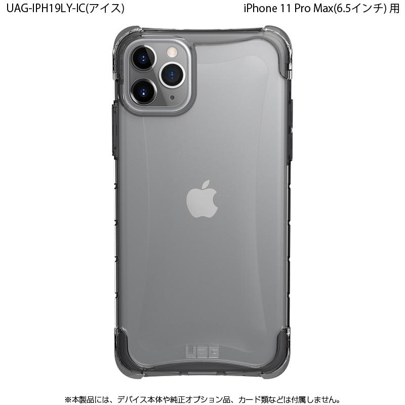 【未開封】【日本正規代理店品】【訳ありプレミアムアウトレット】 UAG iPhone 11 Pro Max用 PLYOケース シンプル 全2色 耐衝撃 UAG-IPH19LYシリーズ 6.5インチ