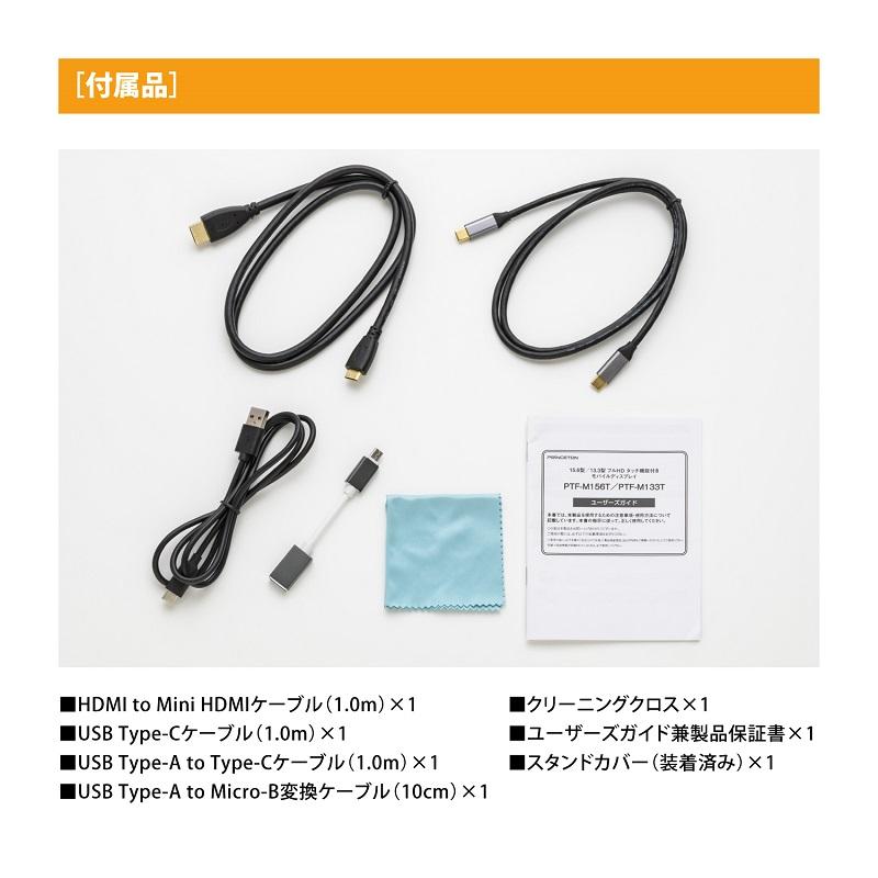 13.3インチ モバイルディスプレイ ブラック フルHD タッチ機能付 USB-C入力対応 PTF-M133T