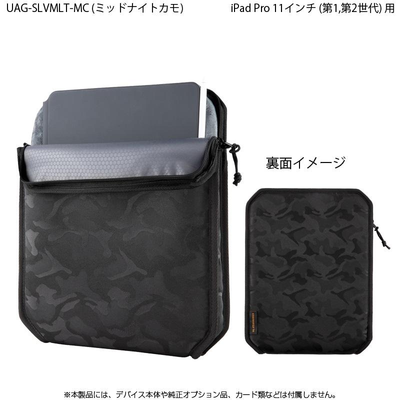 UAG 11インチ iPad Pro(第1/2世代)用 SLEEVE 全3色 耐衝撃 UAG-SLVMLTシリーズ