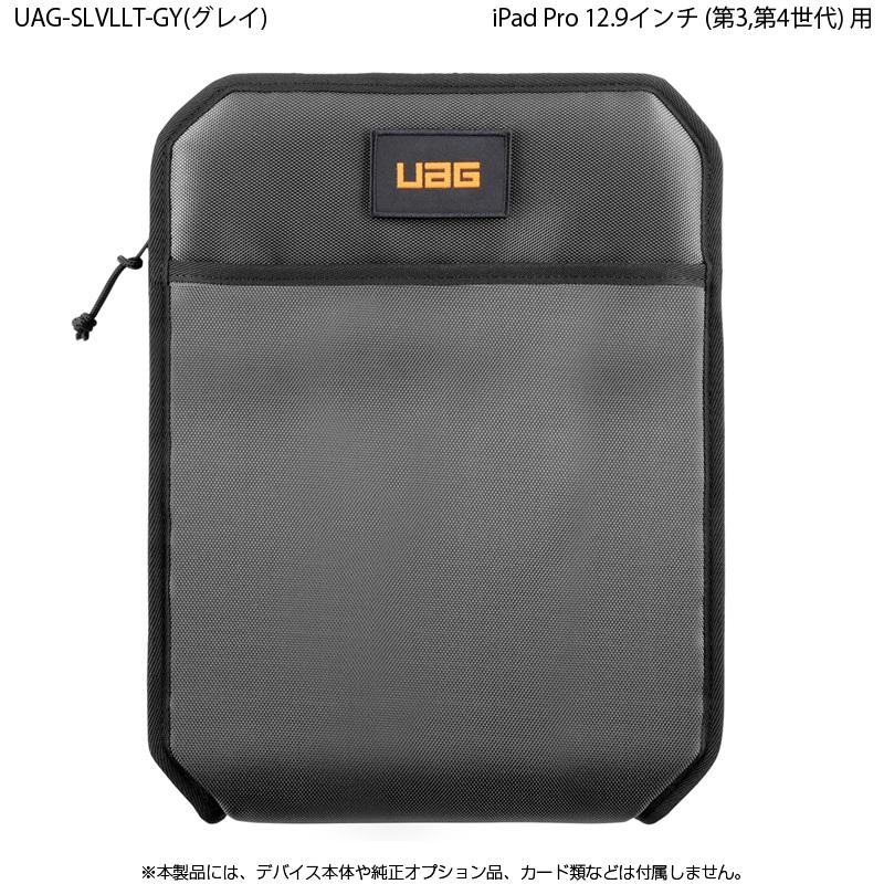 UAG 12.9インチiPad Pro(第3/4世代)用 SLEEVE ブラック 耐衝撃 UAG-SLVLLTシリーズ