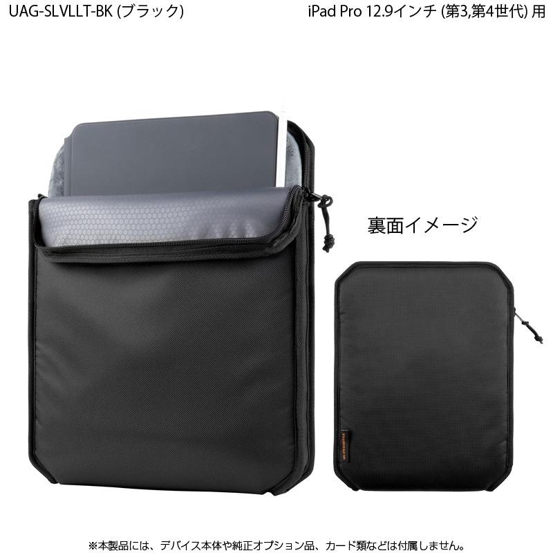 UAG 12.9インチiPad Pro(第3/4世代)用 SLEEVE 全2色 耐衝撃 UAG-SLVLLTシリーズ