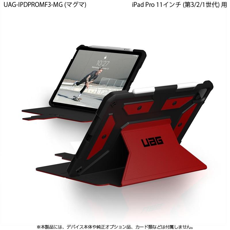 UAG 11インチ iPad Pro (第3/2/1世代)用 METROPOLISケース 全3色 フォリオ 耐衝撃 UAG-IPDPROMF3シリーズ