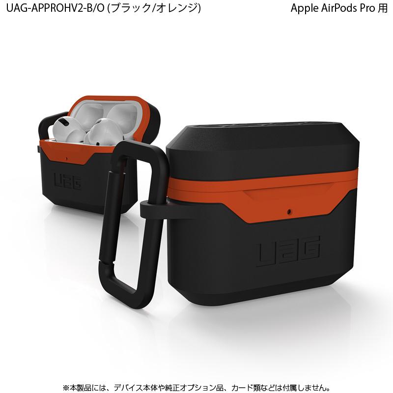 UAG Apple AirPods Pro用 HARD CASE_001 ハードケース 全4色 耐衝撃 UAG-APPROHV2シリーズ