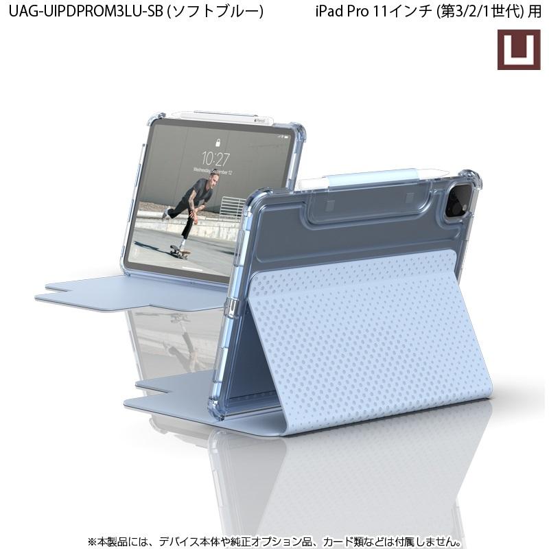 U by UAG 11インチ iPad Pro (第3/2/1世代)用 LUCENTケース 全3色 フォリオ 耐衝撃 UAG-UIPDPROM3LUシリーズ