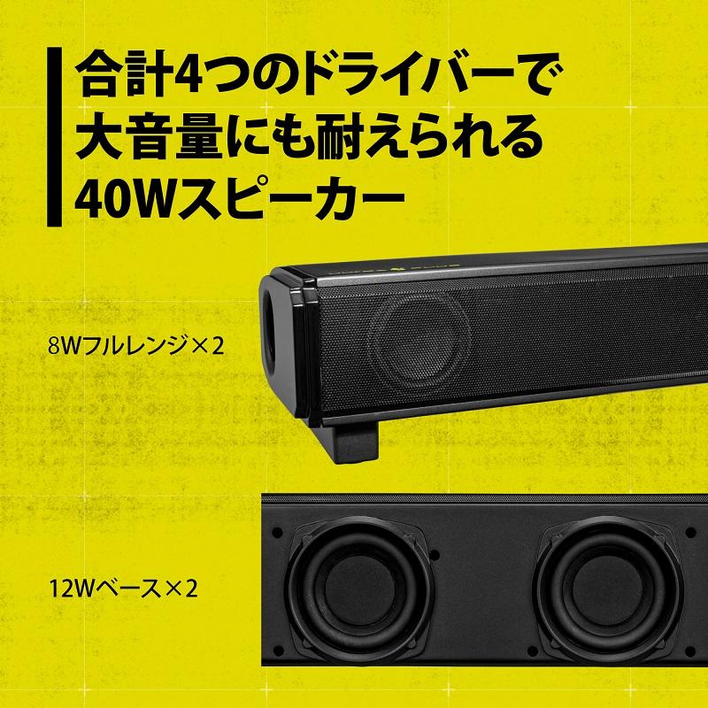 ULTRAPLUS 2.1ch 40W RGB ゲーミングサウンドバー ブラック HDMI ARC対応 LEDイルミテーション付 UP-GSB