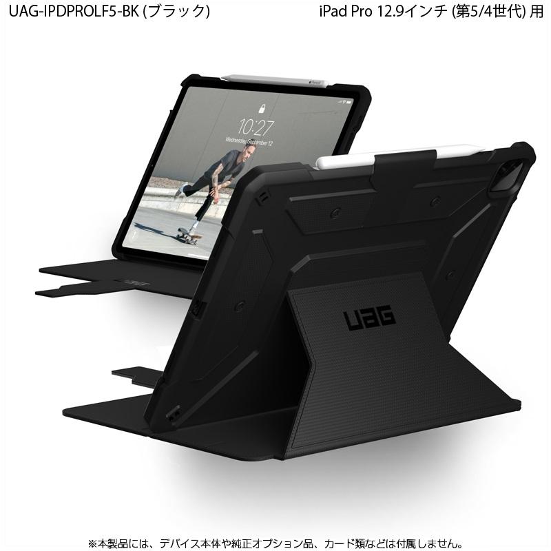 UAG 12.9インチ iPad Pro (第5/4世代)用 METROPOLISケース 全3色 フォリオ 耐衝撃 UAG-IPDPROLF5シリーズ