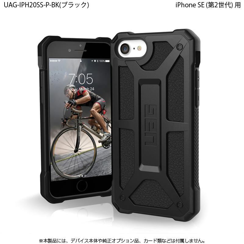 (在庫限り)UAG iPhone SE(第2世代)/8/7用 MONARCHケース プレミアム 全2色 耐衝撃 UAG-IPH20SS-Pシリーズ