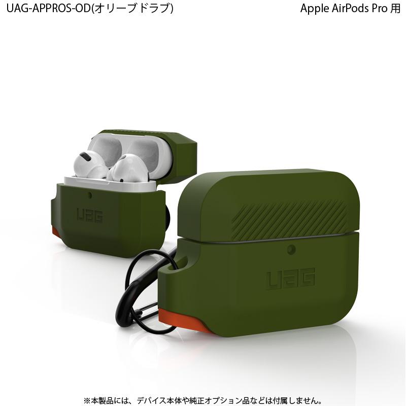 UAG Apple AirPods Pro用 シリコーンケース 全4色 UAG-APPROSシリーズ