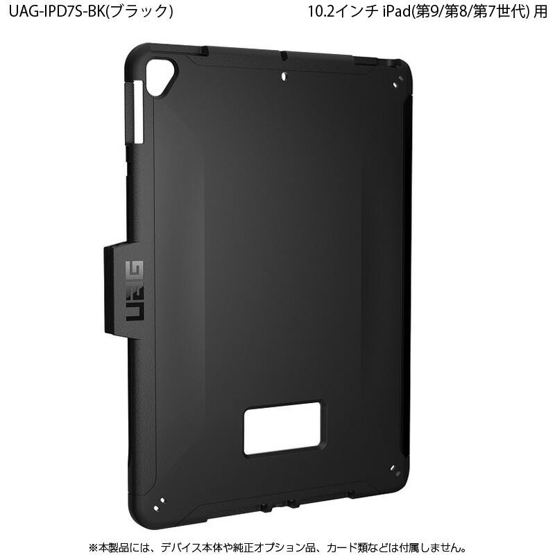 (在庫限り) UAG iPad (第9/第8/第7世代)用 SCOUTケース ブラック 耐衝撃 スタンダードタイプ UAG-IPD7S-BK