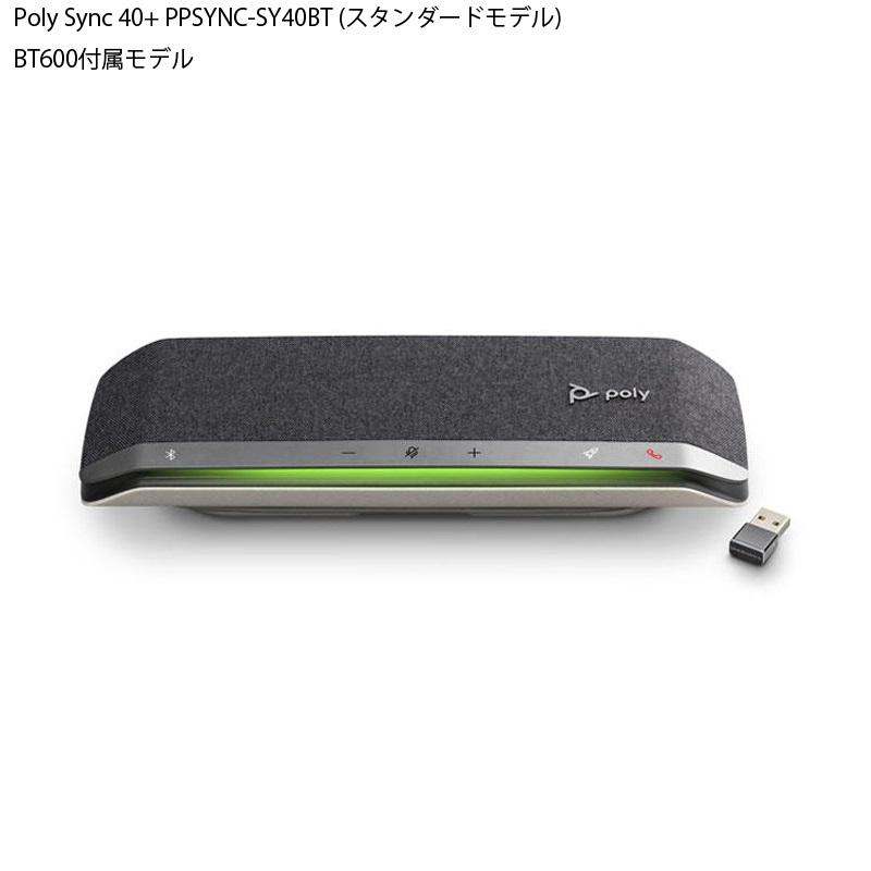 Poly Sync 40+ スピーカーフォン ミドルレンジモデル PPSYNC-SY40BT / PPSYNC-SY40BTM