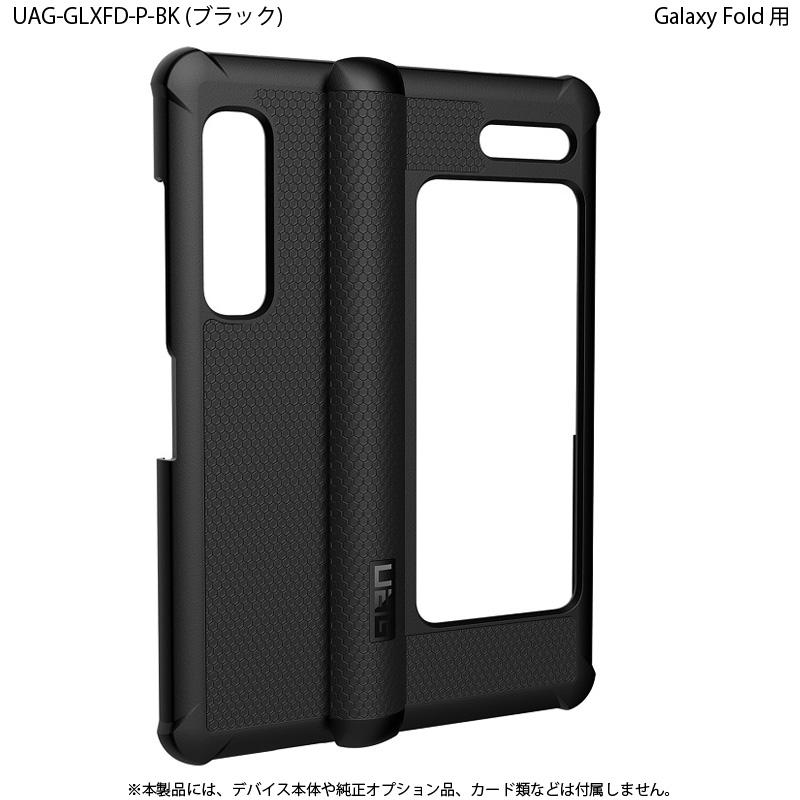 UAG Galaxy Fold 用 MONARCHケース(プレミアム) ブラック 耐衝撃 UAG-GLXFD-P-BK