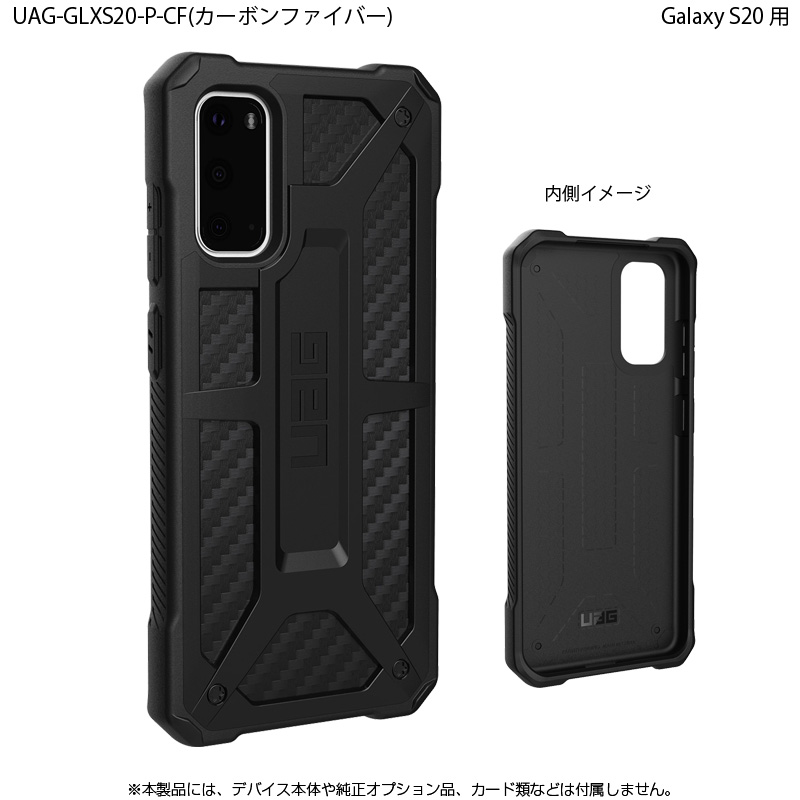 UAG Galaxy S20用 MONARCHケース(プレミアム構造) 全3色 耐衝撃 UAG-GLXS20-Pシリーズ