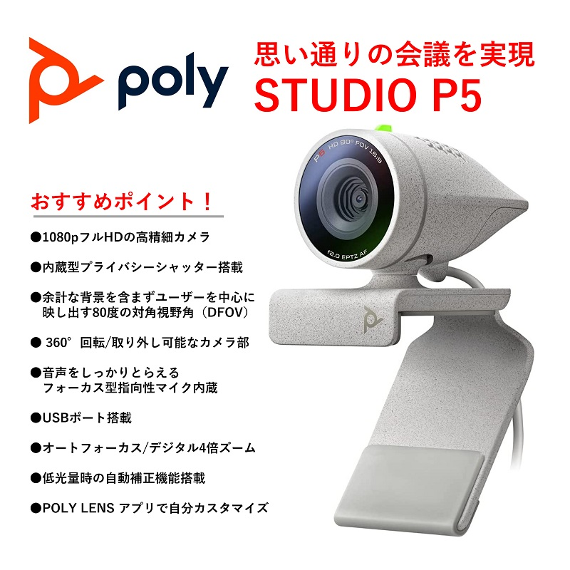 Poly Studio P5 高性能 4倍ズーム フォーカス型指向性マイク フルHD Web カメラ PPUSB-STDP5