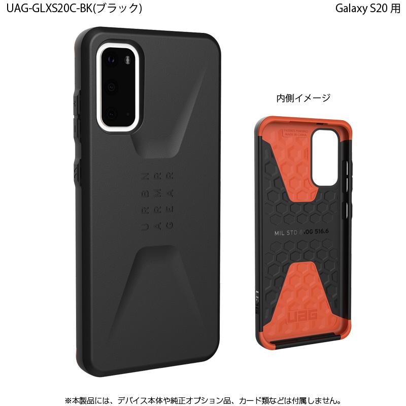 (在庫限り)UAG Galaxy S20用 CIVILIANケース ソリッドデザイン 全2色 耐衝撃 UAG-GLXS20Cシリーズ