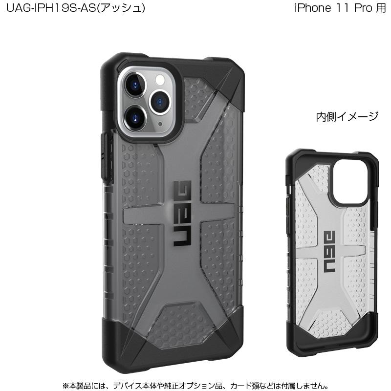 UAG iPhone 11 Pro用 PLASMAケース クリアカラー 全4色 耐衝撃 UAG-IPH19Sシリーズ 5.8インチ