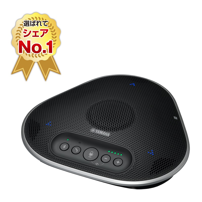 【セット商品】 ヤマハ ユニファイドコミュニケーションスピーカーフォン YVC-330X2 SoundCap搭載 2台セット