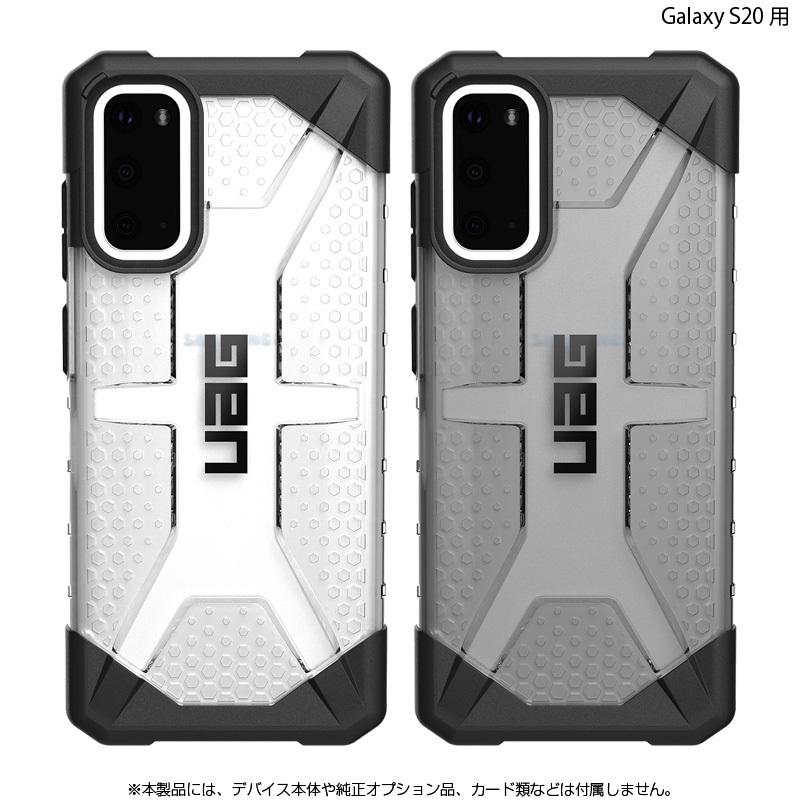 UAG Galaxy S20用 PLASMAケース クリアカラー 全2色 耐衝撃 UAG-GLXS20シリーズ