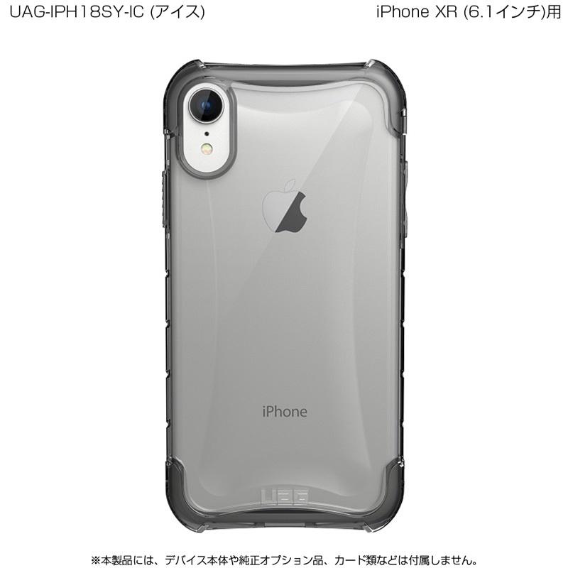 (販売終了) UAG iPhone XR (6.1インチ)用 PLYOケース (シンプル) 全5色 耐衝撃 UAG-IPH18SYシリーズ