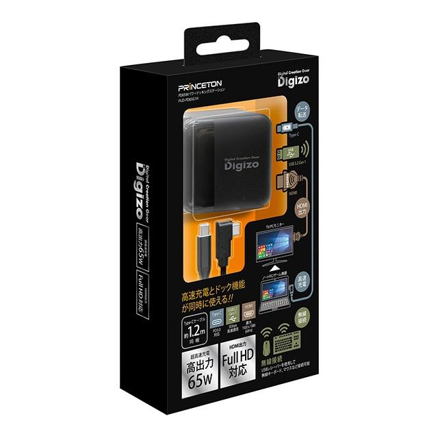 Digizo PD65W給電対応パワードッキングステーション HDMI出力付 ブラック PUD-PD65G1H