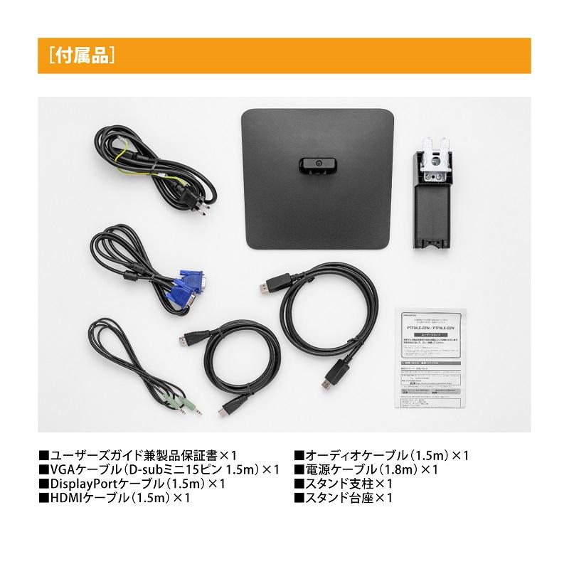 21.5インチワイド液晶ディスプレイ 全2色 フルHD 白色LEDバックライト 広視野角 PTFBLE-22W PTFWLE-22W