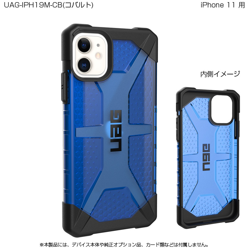 UAG iPhone 11用 PLASMAケース クリアカラー 全4色 耐衝撃 UAG-IPH19Mシリーズ 6.1インチ