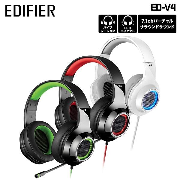 Edifier ゲーミングヘッドセット V4 バーチャルサラウンド7.1ch対応 ED-V4シリーズ