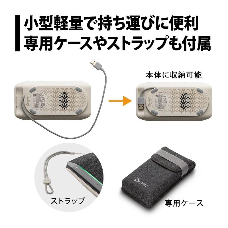 【メーカー取り寄せ】 Poly Sync 20+ スピーカーフォン Bluetoothアダプター付属 Microsoft Teams認証モデル PPSYNC-SY20UABTM PPSYNC-SY20UCBTM