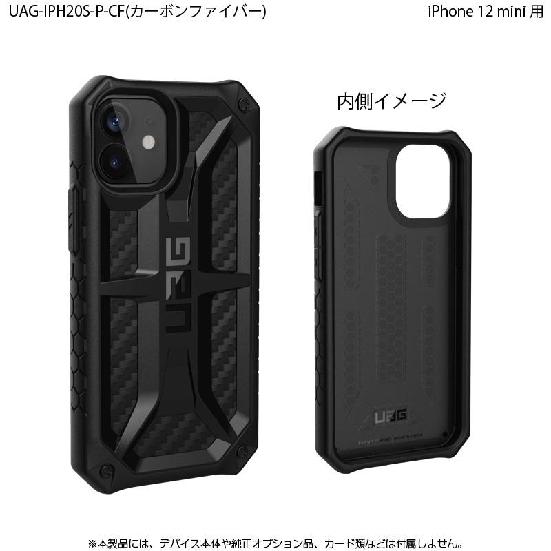 UAG iPhone 12 mini用 MONARCHケース プレミアム 全4色 耐衝撃 UAG-IPH20S-Pシリーズ 5.4インチ