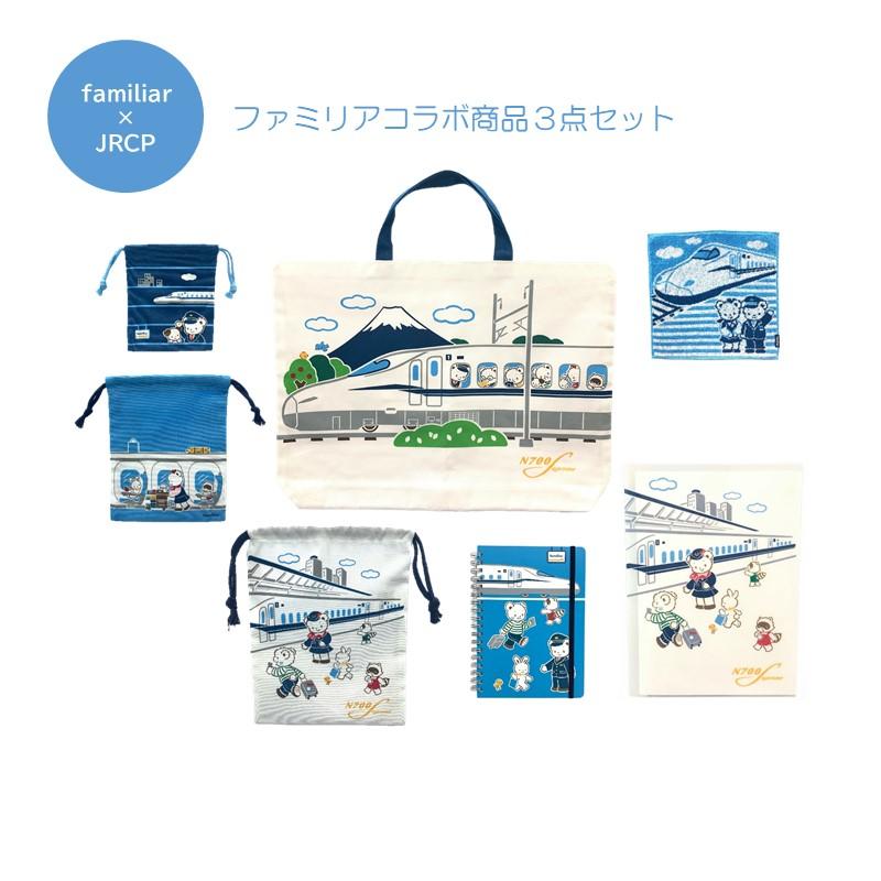 ファミリアコラボ商品3点セット【familiar×JR東海パッセンジャーズ】