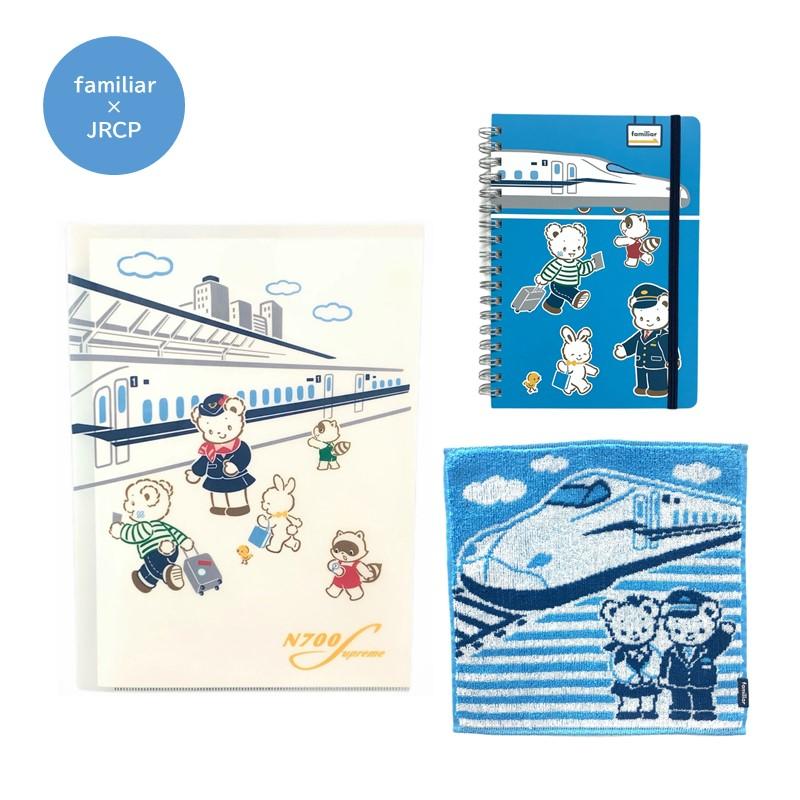 クリアファイル・ノート・タオルハンカチセット【familiar×JR東海パッセンジャーズ】
