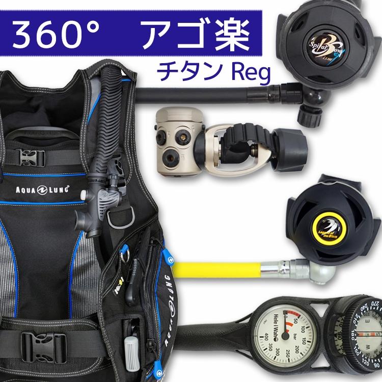 ダイビング 重器材 セット BCD レギュレーター オクトパス ゲージ 重器材セット 4点 【HD-rx3440-ss2600-Hmfx2】
