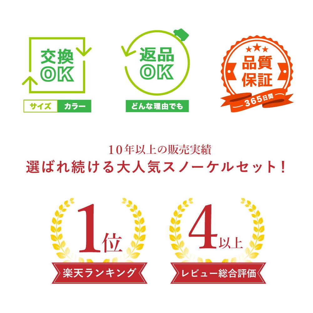 シュノーケル セット『100%ドライスノーケル』付! 2点 セット HeleiWaho スノーケリング セット【ohana+-kokua】