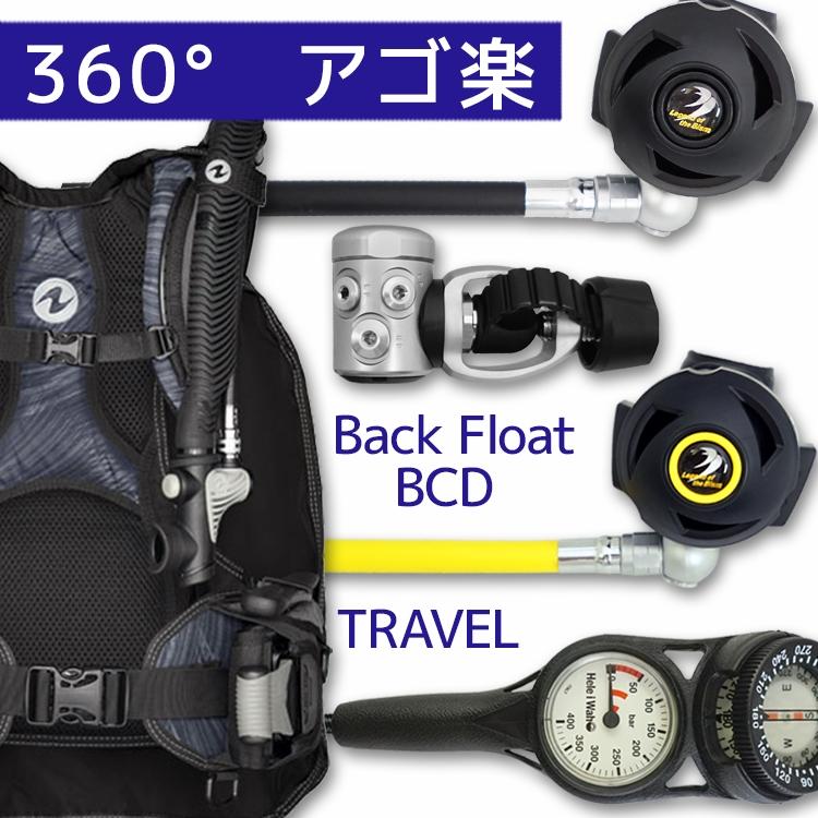 ダイビング 重器材 セット BCD レギュレーター オクトパス ゲージ 重器材セット 4点 【Zuma-rs3000-ss2600-Hmfx2】